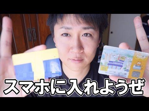 LINEマイカードにポンタとTカードを登録してLINEpayをスマートに使おう