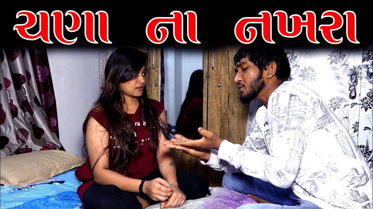 ચણા ના નખરા | Chana Na Nakhra | Kirti Patel | Gujju Love Guru | Chano Mamro | Kirti Patel Official😂😜