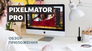 Pixelmator Pro. Лучше чем Photoshop? 😇