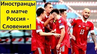 Сборная России обыграла Словению реакция иностранцев