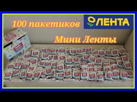 АКЦИЯ Мини Лента// открываем 100 пакетиков с Мини Лентой.