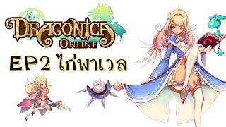 (EVA GAMER) Dragonica EP2 ไก่พาเวล  [ความลับของพ่อครัว]