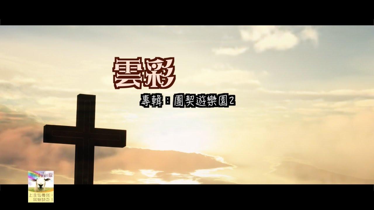 【青草原詩歌】雲彩(粵)