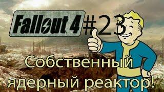 Fallout 4 23 Собственный ядерный реактор