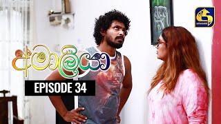 AMALIYA Episode 34 || අමාලියා II 03rd October 2020 Thumbnail