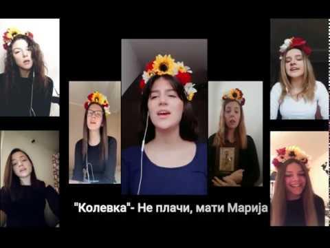 """Ne Plači, Mati Marija"""