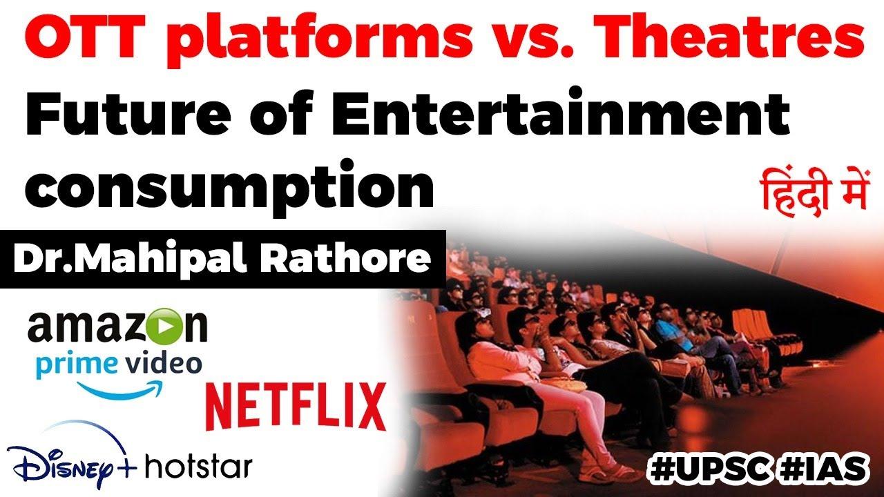 OTT Platforms vs Theaters – Is entertainment consumption heading towards a change? #UPSC2020