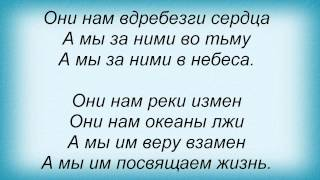 Слова песни Полина Гагарина - Кому, зачем (и Дубцова Ирина)