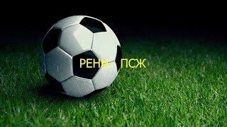 матч РЕНН - ПСЖ прямая трансляция
