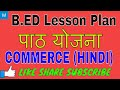 B.ED Lesson Plan Commerce (Hindi)