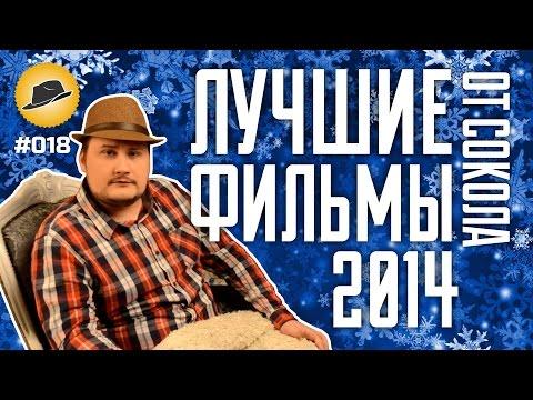 [ТОПот Сокола] Лучшие фильмы 2014 - Видео онлайн