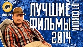 [ТОПот Сокола] Лучшие фильмы 2014