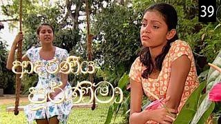 Adaraniya Purnima | Episode 39 (ආදරණීය පූර්ණිමා) Thumbnail
