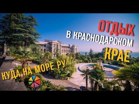 Курорты краснодарского края видео обзор