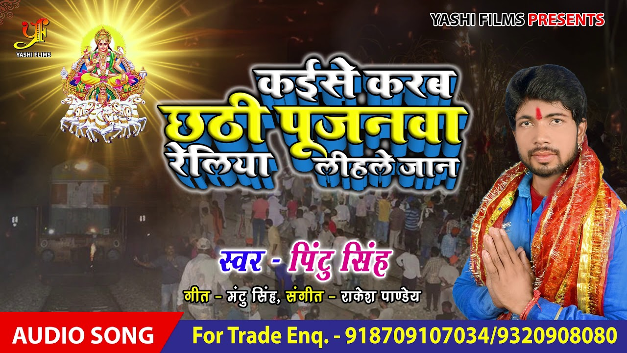 #CHHATH PUJA Kaise Karab Chhathi Pujanawa Relia Lihale Jaan Pintu singh Bhojpuri Geet Song 2018