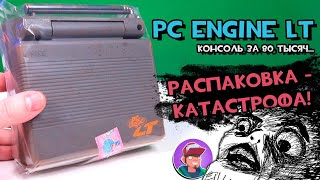 Распаковка-катастрофа! PC Engine LT