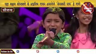 || Sur Nava Dhyas Nava ||Saksham Sonawane || वेसवची पारू || Vesavchi Paru