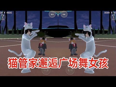 樱花之恋第二部15:猫管家游乐园散心,和广场舞女孩浪漫邂逅!