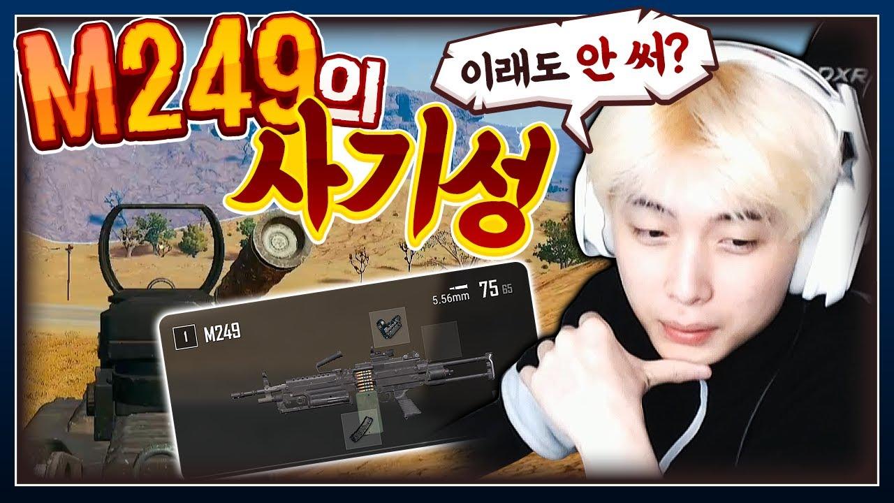 M249 붐은 온다!! 300M 연사도 가능한 개사기 OP총 ㅋㅋㅋ