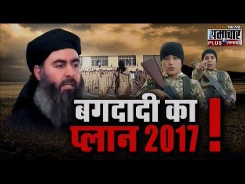 Unique Edition: Abu Bakr al-Baghdadi  2017 Mission Plan