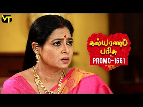 Kalyanaparisu Tamil Serial Episode 1661 Promo on Vision Time. Let's know the new twist in the life of  Kalyana Parisu ft. Arnav, srithika, Sathya Priya, Vanitha Krishna Chandiran, Androos Jesudas, Metti Oli Shanthi, Issac varkees, Mona Bethra, Karthick Harshitha, Birla Bose, Kavya Varshini in lead roles. Direction by AP Rajenthiran  Stay tuned for more at: http://bit.ly/SubscribeVT  You can also find our shows at: http://bit.ly/YuppTVVisionTime  Like Us on:  https://www.facebook.com/visiontimeindia