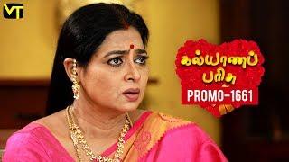 Kalyanaparisu Tamil Serial - கல்யாணபரிசு | Episode 1661 - Promo | 19 Aug 2019 | Sun TV Serials