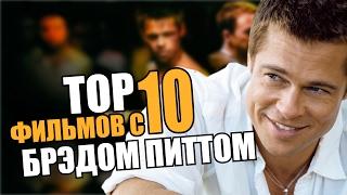 Топ 10 фильмов с БРЭДОМ ПИТТОМ | Movie Mouse