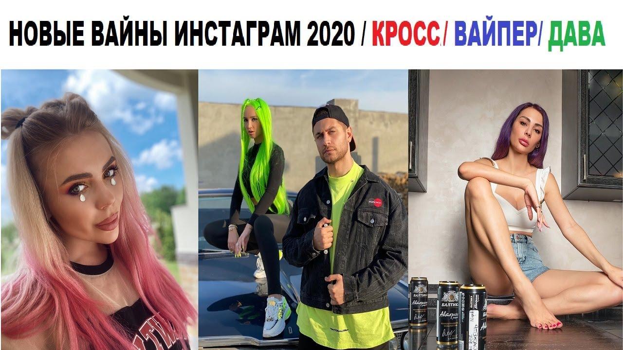 НОВЫЕ ВАЙНЫ инстаграм 2020| Карина Кросс / Евгений Ершов / Ника Вайпер / Ида Галич