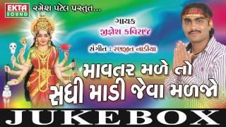 10 Kada Wadi Sadhi Maa Ni Aarti | Jignesh kaviraj | Gujarati