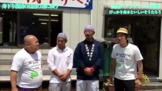 舟下り復活の自由の為に戦う』 山梨県パノプティコン所属 ぴっかり高木...