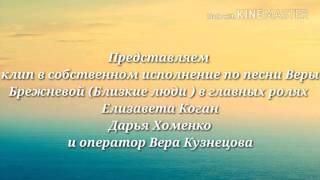 Видео клип по песни Веры Брежневой (Близкие люди) /в собственном исполнении