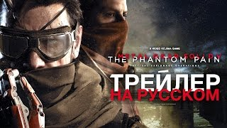 Metal Gear Solid V Phantom Pain - Трейлер с Gamescom 2015 на русском