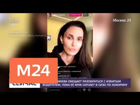 Смотреть фото Жена Мамаева пообещала разобраться с избитым водителем - Москва 24 новости россия москва