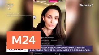 Жена Мамаева пообещала разобраться с избитым водителем - Москва 24
