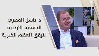 د. باسل المصري - الجمعية الاردنية لترقق العظم الخيرية