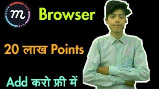 Mcent Browser Add Unlimited Points Without Root 2018