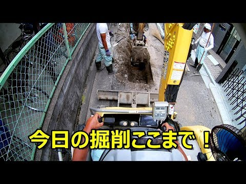 ユンボ 市街地掘削 #195 見入る動画 オペレーター目線で車両系建設機械 ヤンマー 重機バックホー パワーショベル 移動式クレーン japanese backhoes