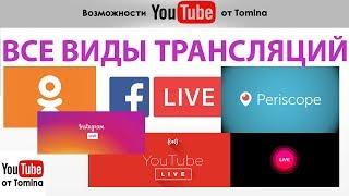 Все виды прямых онлайн трансляций. Какие LIVE трансляции самые популярные? Онлайн прямые эфиры!