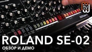 Roland SE-02: аналоговый синтезатор (обзор и демо)