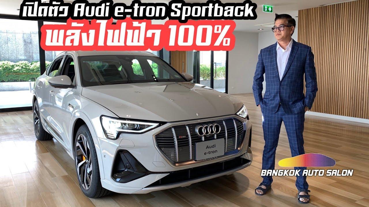 เปิดตัว Audi e-tron Sportback พลังไฟฟ้า 100%!!!!