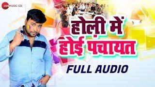 होली में होई पंचायत Holi Me Hoi Panchayat Full Audio | Vicky Babua | Ashish Verma