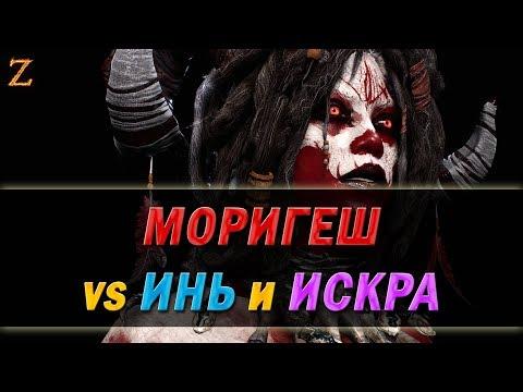 видео: paragon - МОРИГЕШ на ЛЕВОЙ ЛИНИИ!