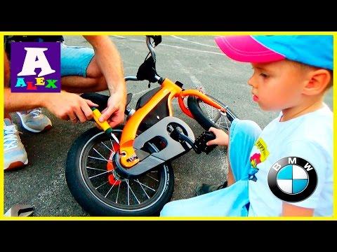 Детский велосипед БМВ BMW Kidsbike Установка педалей на велосипед Учимся кататься