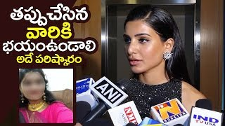 Samantha Akkineni Reaction on Hyderabad DIsha Incedent Issue | Disha Case Latest News | Filmylooks