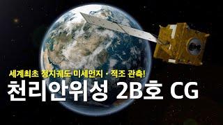 [KARI] 세계 최초! 정지궤도 미세먼지 적조 관측 …