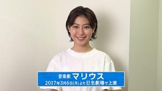 音楽劇「マリウス」3/6(月)公演スタート! 瀧本美織プロフィール: ht...