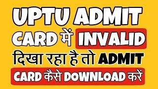 UPTU Invalid Admit Card कैसे Download करें ।