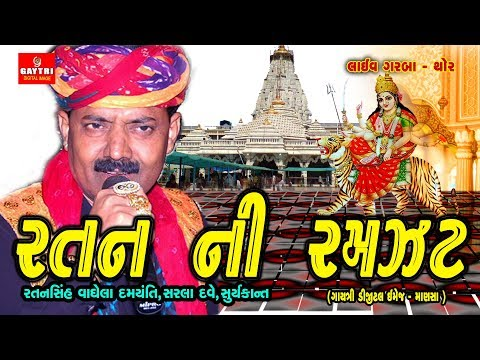 RATANSHI NI RAMZAT || RATAN SHI VAGELA || SUPAR HIT LIVE GARBA