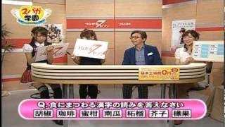 2011/03/1 (火) つながるセブン その1 SUPER☆GiRLS(スーパーガールズ)...