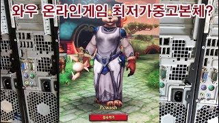 [월드오브워크래프트] 와우 게임 최저가본체 소개 , 최…